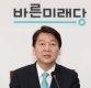 안철수, 4일 서울시장 출마 선언…7년 만에 재도전
