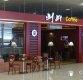 [포토]평양순안공항 대합실에 위치한 북한 커피숍