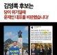 """""""김영록 후보, 비수 꽂아 놓고선…'문재인 심장' 외치다니"""""""