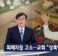 '성폭행 의혹·출국금지' 이재록 목사는 누구?