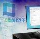 매크로에 속수무책 네이버…'뉴스 댓글' 개편 속도