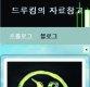 """'드루킹', 오사카 총영사 요구했던 이유…""""일본 침몰 대비 위해"""""""