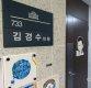 김경수, '드루킹'에 14차례 메시지…10개는 인터넷 기사 링크
