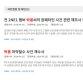 """""""박봄 마약밀수 사건 재수사 촉구""""…청와대 국민 청원 글 게재"""