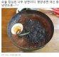 """""""오늘 점심은 평양냉면""""…김정은 위원장 '냉면' 언급에 냉면집 북새통"""