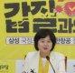 이정미 &quot판문점 국회 결의안 통과 시켜야…지방선거 목표는 한국당&quot