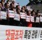 [포토] 자유한국당 비상의원총회