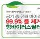 바이러스 99.99% 제거한다더니…소비자 기만한 공기청정기 광고