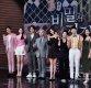 [ST포토] MBC 새 일일드라마 '비밀과 거짓말'
