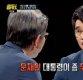 '썰전' 유시민 작가, 문재인 대통령 무섭다고 말한 이유는?