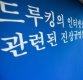 'CCTV 떼간 경찰?'…커지는 드루킹 부실수사 의혹