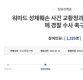 """'천주교 성체 훼손' 워마드 경찰 수사 요청 국민청원 등장…""""전 세계적 망신"""""""