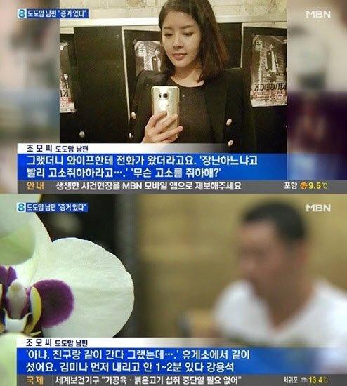 """도도맘 남편 """"김미나·강용석, 술집서 눈 뜨고 못 볼 행동까지…"""" 주장"""