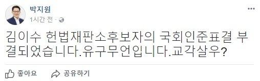 """'김이수 부결' 박지원 """"이 정권은 오만의 극..."""