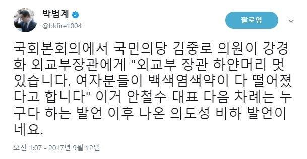 """박범계, 국민의당 김중로 발언에 """"안철수 대표 ..."""