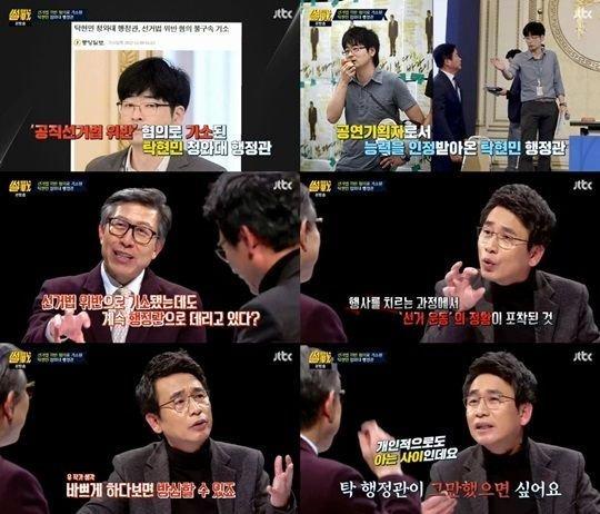 """썰전 유시민 """"탁현민, 그만했으면…너무 힘들어..."""