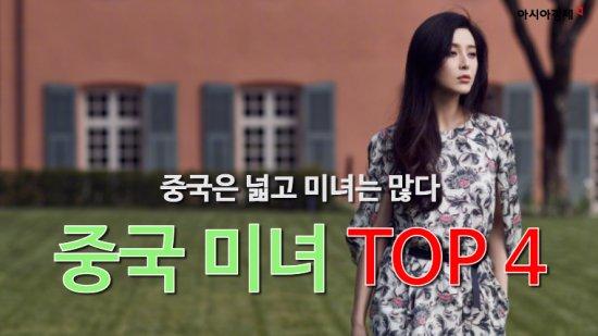 중국은 넓고 미녀는 많다 '중국 미녀 TOP 4' (...