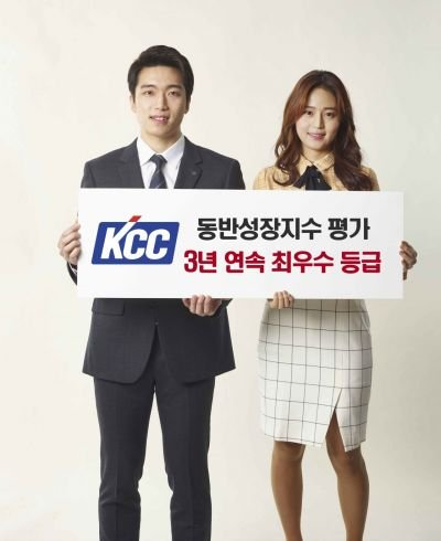 """KCC, '동반성장지수 최우수 명예기업'에 선정…""""협력사 상생제도 지원강화"""""""