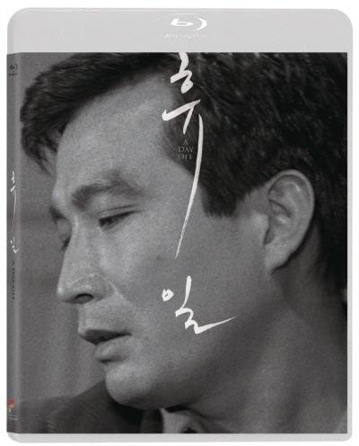 영상자료원, '휴일'·'바람불어 좋은 날' 블루레이 출시