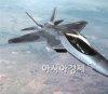 가라앉지 않는 논란 'KF-X 핵심기술 국내개발'