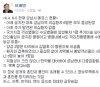 이재명 성남시장, 메르스 현황 실시간 보고…\