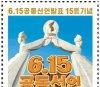 북한, 6·15공동선언 15돌 기념우표 발행