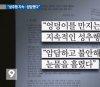 """성추행 피해 여교사들 탄원서 \""""암담하고 불안해 눈물 흘렸다\"""""""