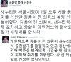 신동욱 총재, 강용석+그와 스캔들 있던 도도맘에게도 러브콜