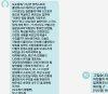\'도도맘\' 김미나, 박근령과 문자 공개 \