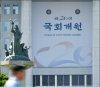 20대 국회 개원, 더민주 첫 의총서 나올 '상시 청문회법 거부권' 대응 방안은?