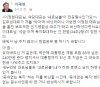 """이재명 성남시장 """"청년배당 비판한 이정현 대표에…'내로남불'이 전공필수인가요"""""""