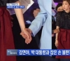 """장시호, 朴대통령 손길 피한 김연아에 """"쟤는 문체부에 찍혔어"""""""