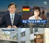 """JTBC 뉴스룸 \""""독일 검찰, 최순실-정유라 돈세탁 혐의 수사\"""""""