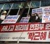 """시민단체 """"박주성 검사 특검 제외"""" 외친 이유는?"""