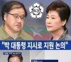 """""""미얀마 대사 최순실 개입 배후엔 朴대통령 있을 것"""" 안종범 '중대한 진술'"""
