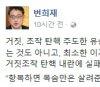"""변희재 \""""유승민·김무성, 거짓조작 탄핵 내란에 실패\"""""""