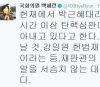 """전직 검사 백혜련 \""""김평우, 막말 피해 누구에게 돌아갈까…그 자체로 X맨\"""""""