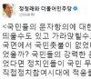 """정청래, 안희정 대변인 박수현 겨냥했나…\""""문자항의, 국민 직접정치 참여시대에 적응하길\"""""""