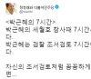 """정청래, """"박 전 대통령, 세월호 7시간은 깜깜…검찰 조서 검토 7시간은 꼼꼼"""""""