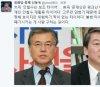 """신동욱, 문재인·안철수 양자대결에 """"재활용 타이어는 불 태워 폐기시켜야"""""""