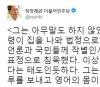 """정청래 \""""박근혜 전 대통령의 침묵, 이 상황 인정 못하겠다는 태도\"""""""