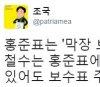 """조국 """"홍준표, '막장 보수'의 진면목 보여준다"""""""