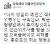 """정청래 """"우병우는 구속…안철수 거품 빠질 것"""""""