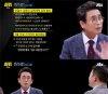 """'썰전' 유시민, 안철수 '대통령 사면' 발언 비판 세력에  """"의도적 오독"""""""