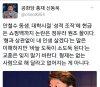 """신동욱 공화당 총재, """"안철수 동생은 정유라 원조 꼴"""""""