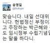 """송영길 """"안철수, 위안부 발언…박근혜와 같은 인식"""""""