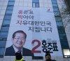 """한국당 \""""文-해수부, 세월호 인양·조직 확대 밀거래 충격\"""""""