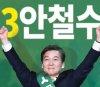 '국민의당' 문병호가 말 한다…'#안철수 #포스터 #성공적'