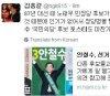 """김홍걸, '안철수 포스터'에 """"87년 노태우도 자신의 정당명 포스터에 빼…인기 없어서"""""""
