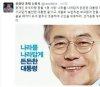 """문재인 유세차량 사고 나자…신동욱 """"유세 멈추고 조문해라"""" 일침"""